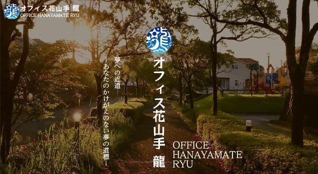 夢への近道、あなたのかけがえのない夢への道しるべ オフィス花山手 龍