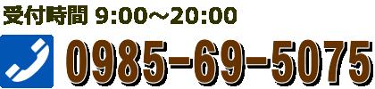 受付時間9時から20時 電話0985695075