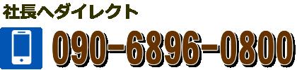 社長へダイレクト 電話09068960800