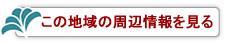 綾町の地域情報