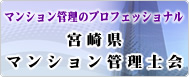 宮崎県マンション管理士会
