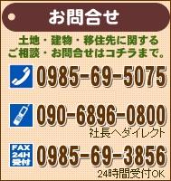 電話番号:0985-53-5023 携帯電話:090-6896-0800 FAX番号:0985-69-3856